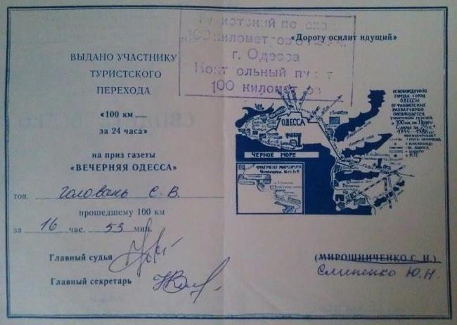 100 км вокруг Одессы